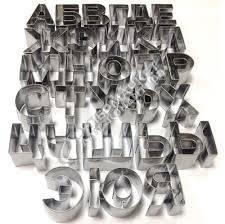 металлические вырубки русский алфавит для мастики и марципана