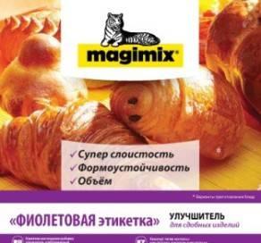 """Улучшитель """"Мажимикс"""" фиолетовый а наличии в Абакане и Красноярске"""