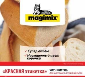 """Улучшитель """"Мажимикс"""" красный универсальный в продаже в Абакане и Красноярске"""