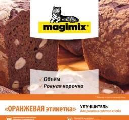 """Улучшитель """"Мажимикс"""" оранжевый  для хлеба в продаже в Абакане и Красноярске"""