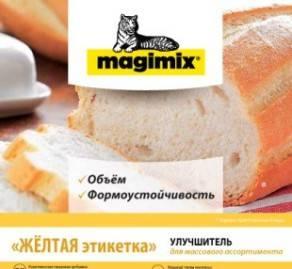 """Улучшитель """"Мажимикс"""" жёлтый купить в Абакане и Красноярске, FoodService"""