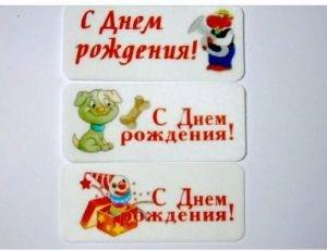 Вафельные визитки (в ассортименте) купить в Абакане