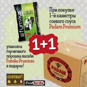 при покупке 1-й канистры соевого соуса Padam Premium, Вы получаете 1 упаковку горчичного порошка васаби Fumiko Premium  в подарок
