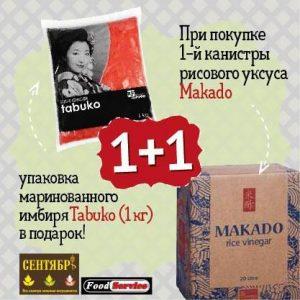 При покупке 1-й канистры рисового уксуса Makado мы дарим Вам 1 упаковку маринованного имбиря Tabuko (1 кг)