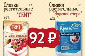 сливки скит 26% за 92 рубля за литр