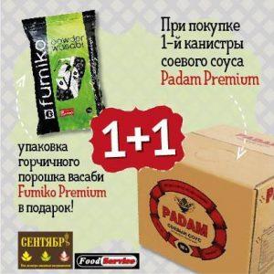 новые акции в красноярске