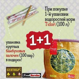 Акция 1+1 в Красноярске только до 31 декабря! При покупке нори - бамбуковые палочки в ПОДАРОК!