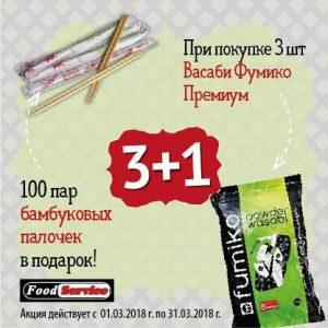 При покупке 3 упаковок Васаби Fumiko Premium - 100 пар бамбуковых палочек в ПОДАРОК!