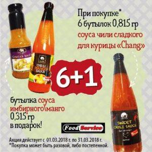 """При покупке 6 бутылок сладкого соуса чили для курицы """"Чанг"""" - бутылка имбирного соуса или соуса манго в ПОДАРОК!"""